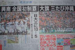 興南優勝で沖縄の新聞が面白かったので紹介