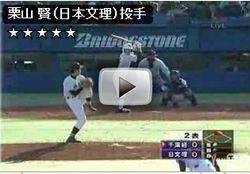 平成の新怪物 vs 北信越のドクターK 日本文理を徹底分析!栗山 賢投手