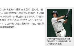 中田翔 偉業達成! 高校通算ホームラン86号 高校タイ記録!