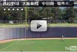 2005年大阪府高校野球大会 対履生社高校 場外ホームラン