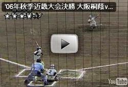 2006秋高校野球 近畿大会決勝 対報徳学園 中田翔対近田(1年)