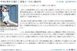 記録男 中田翔 イースタン本塁打記録を樹立