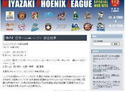 また打った 中田4戦連発 フェニックスリーグ第4号