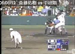 ハンカチ王子が中田翔攻略法を伝授