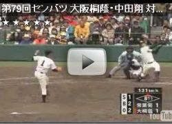2007年春の選抜 大阪桐蔭対常葉菊川 全4打席