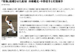 中田翔不発も、大阪桐蔭・対四条畷北で初戦突破 夏の大阪大会