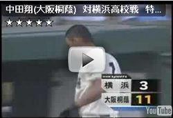 2006夏高校野球 甲子園大会 対横浜高校戦 特大ホームラン
