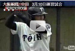 2007年初試合 3月10日 大阪学院戦
