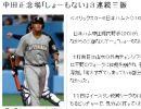 中田・教育リーグで再調整 でも、まだまだ大丈夫!