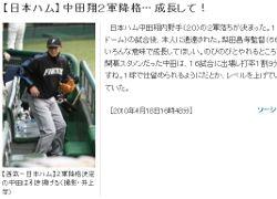 中田二軍降格・・・と日刊スポーツの記事