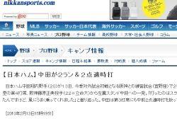 中田・阪神との練習試合で早速の一発