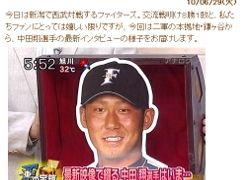 中田の復帰は遅くても7月13日