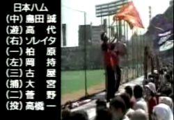 さあ日本シリーズが開幕!中田の出番はあるのか?