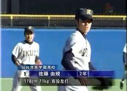 仙台育英高校 佐藤由規投手