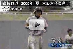 2005年大阪府高校野球大会 対商大堺 打者編