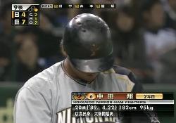 中田 日本シリーズ初打席その1